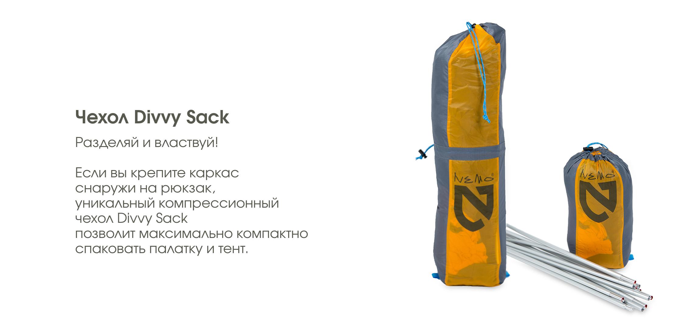 Компрессионный чехол для палатки NEMO Divvy Sack
