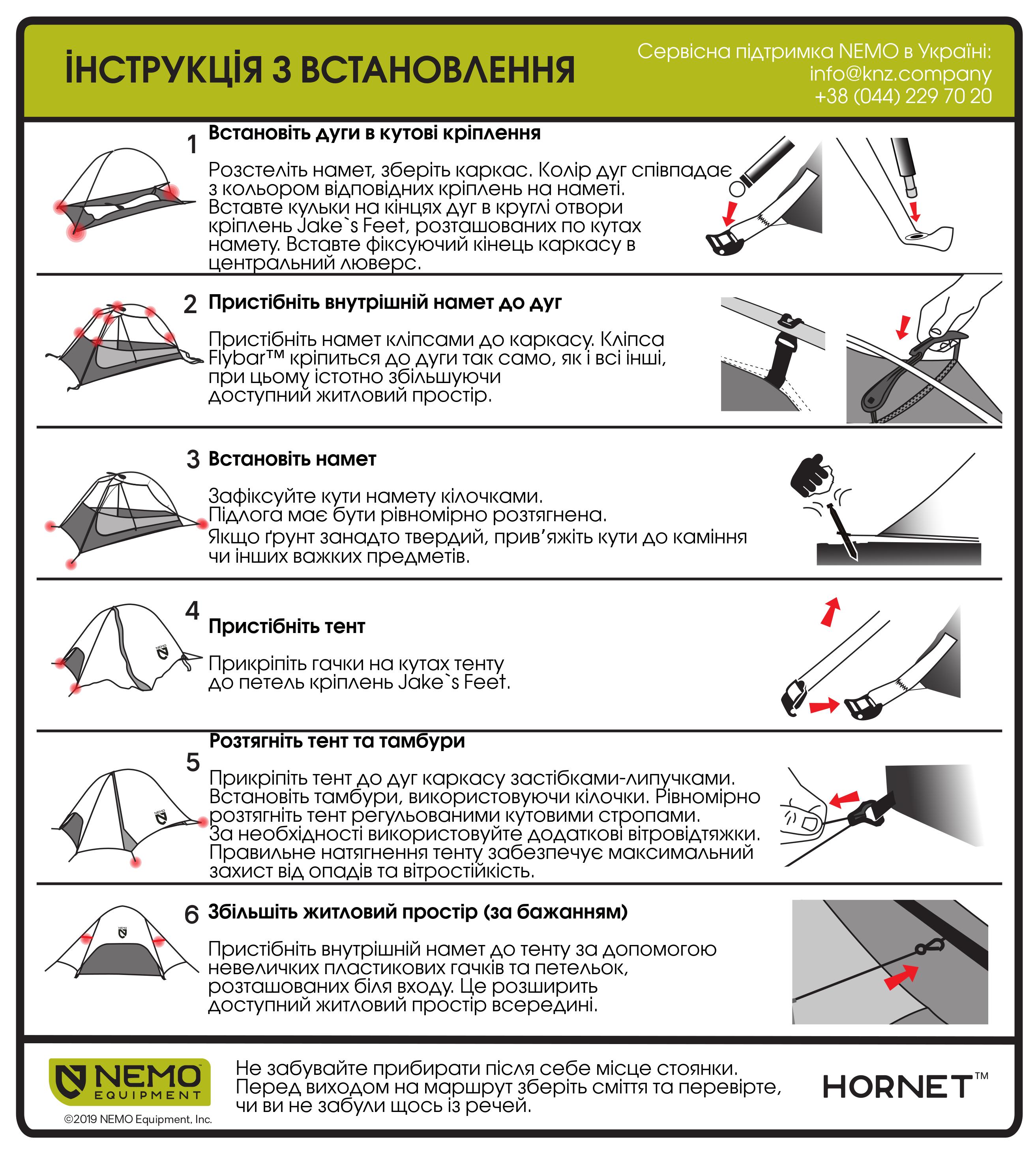 Установка палатки NEMO Hornet