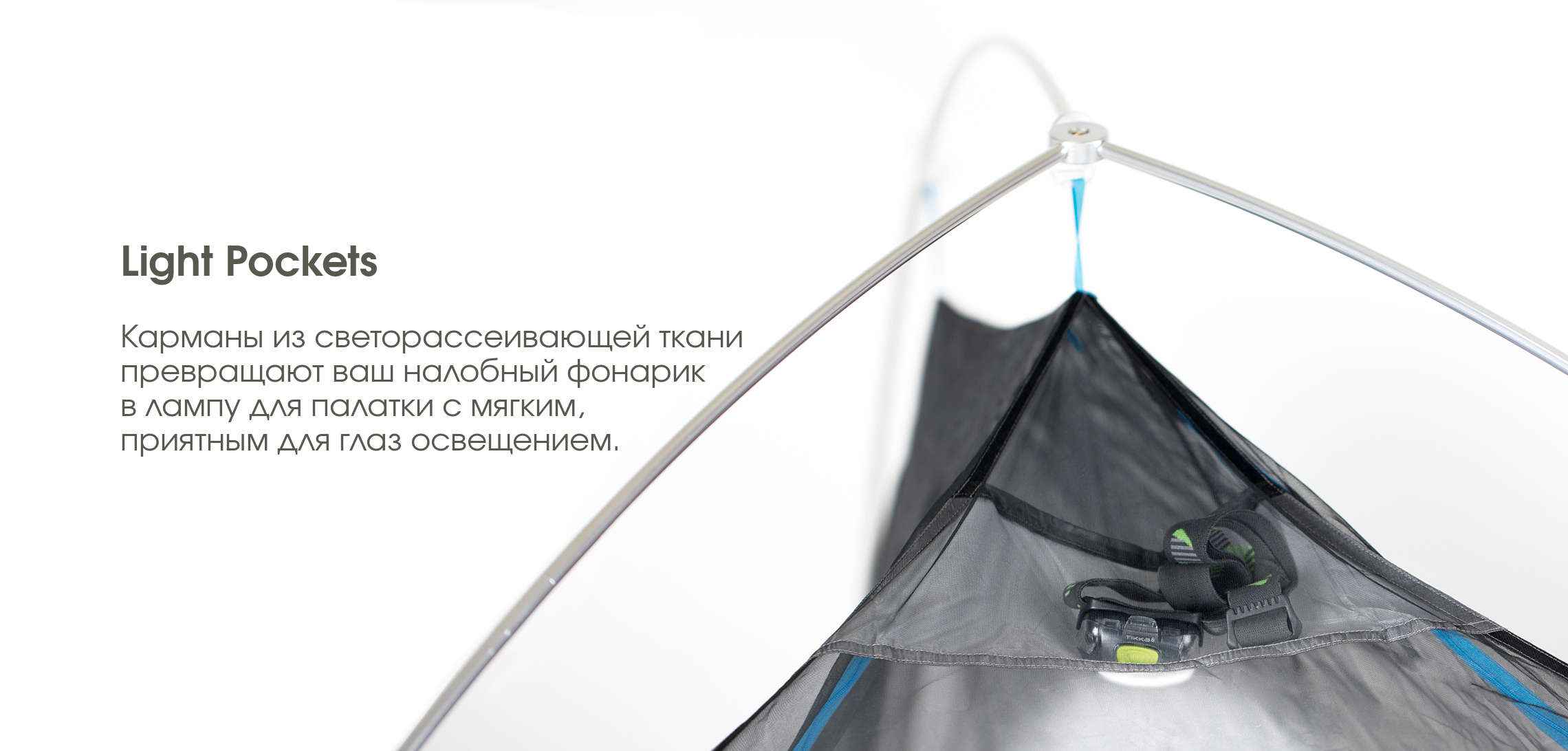 NEMO Light Pockets