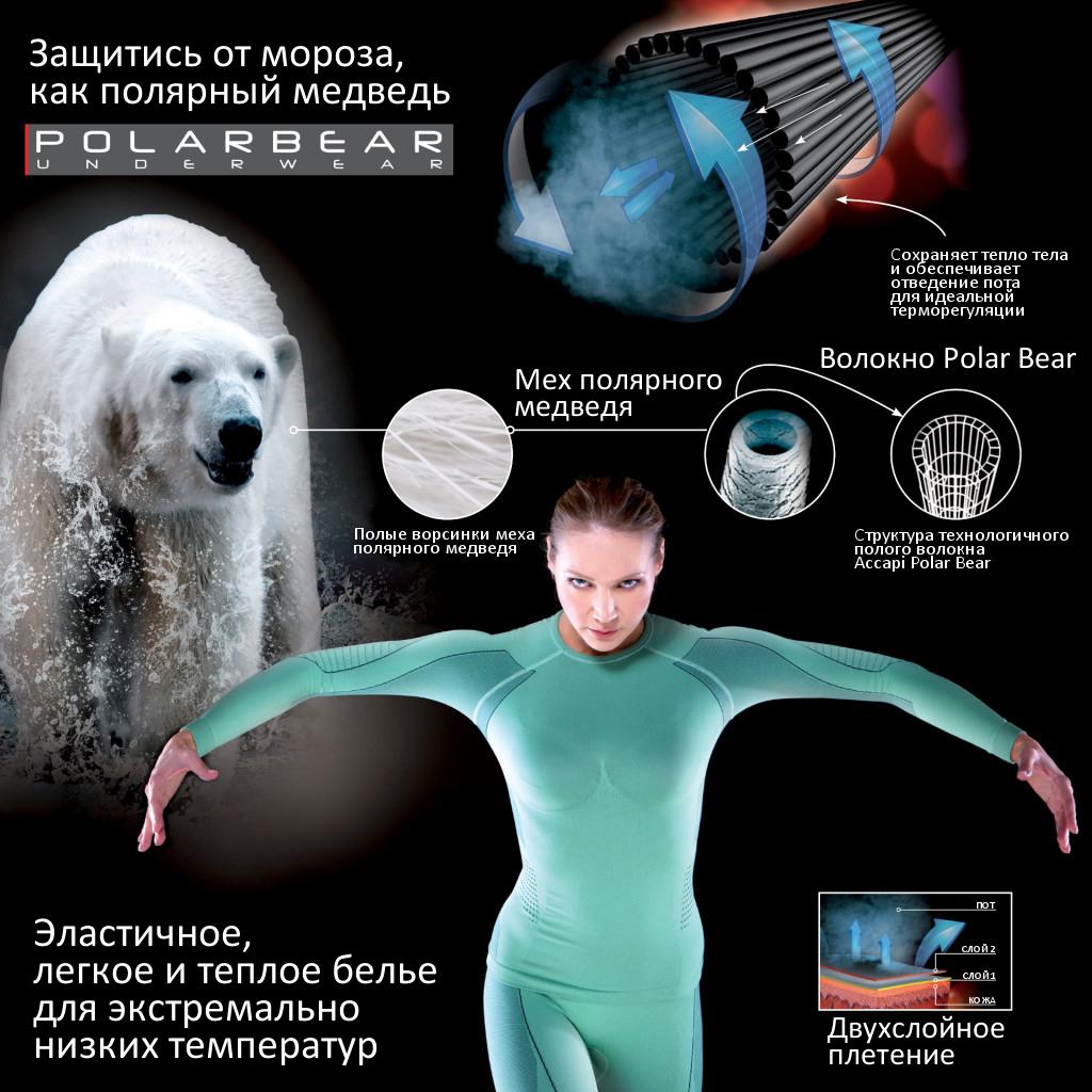 Термобелье для холодной погоды Accapi Polar Bear