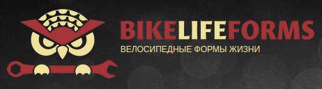 Велосипедные формы жизни bikelifeforms
