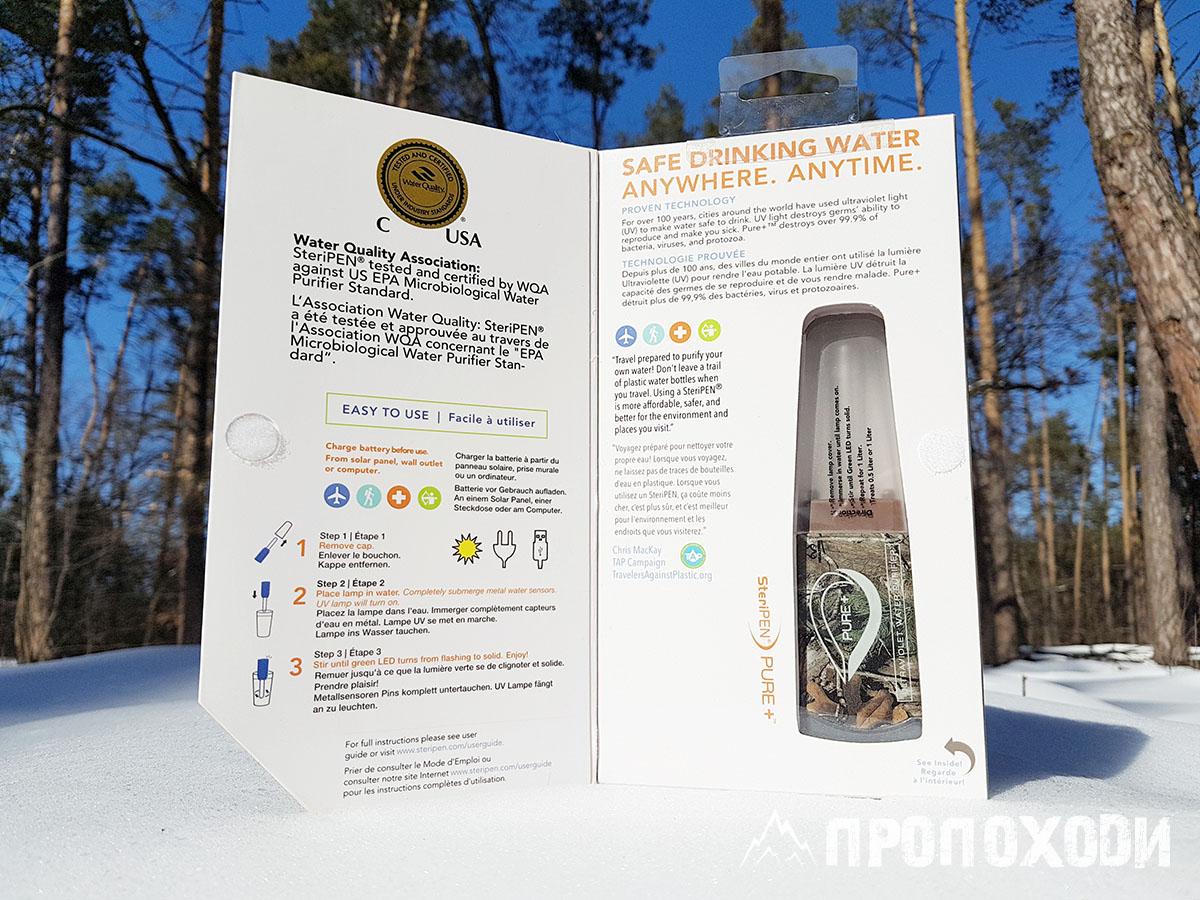 Ультрафіолетова лампа для очищення води у походах СтеріПен Pure +