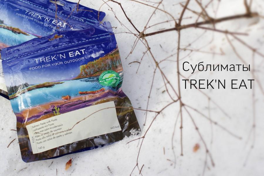 Сублимированная еда для походов Trek`n Eat